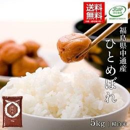 福島県中通産 ひとめぼれ 5kg