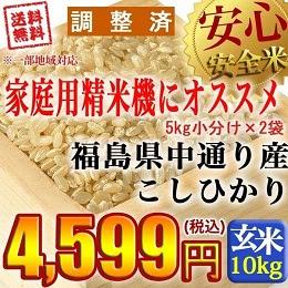 中通り産 コシヒカリ 10kg