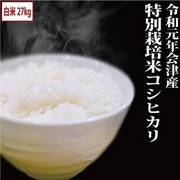 会津産特別栽培米 コシヒカリ