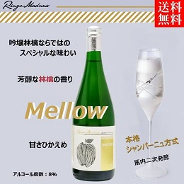 吟壌林檎 りんごのお酒
