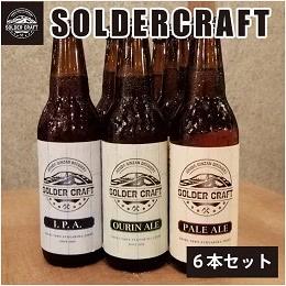 SOLDERCRAFT6本入り