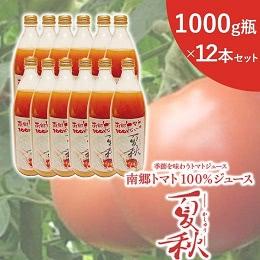 南郷トマト100%ジュース
