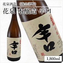 花泉本醸造辛口 1,800ml