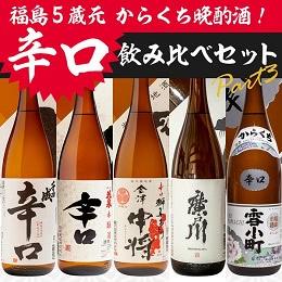 福島県の地酒 1800ml× 5