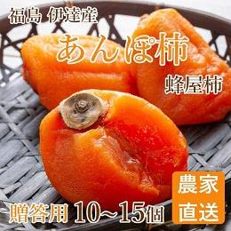 あんぽ柿 蜂屋柿(10~15個)