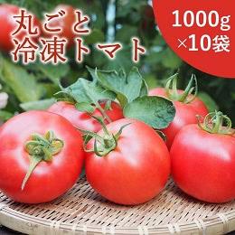 丸ごと冷凍トマト