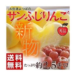 サンふじりんご 約2.5kg