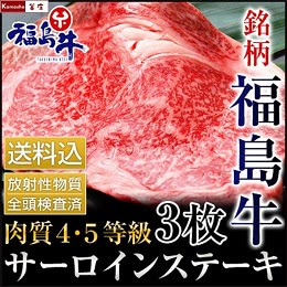 福島牛 サーロインステーキ