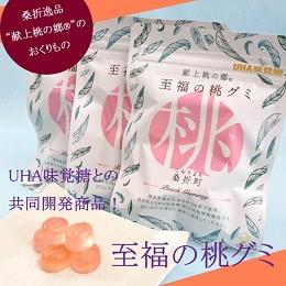 至福の桃グミ 10袋入り