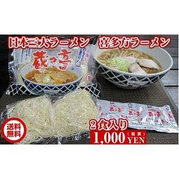喜多方ラーメン 蔵々亭 2食