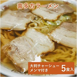 喜多方ラーメン 5食セット