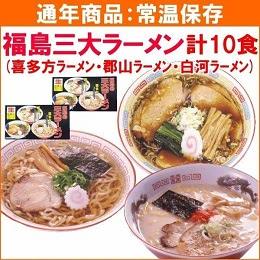 福島三大ラーメン 計10食