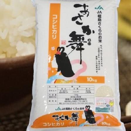 あさか舞精米コシヒカリ 10kg