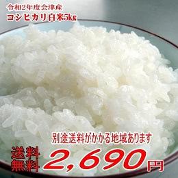 会津産 コシヒカリ 米5kg