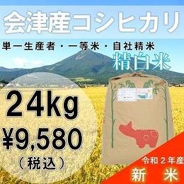 福島県会津産こしひかり 24kg