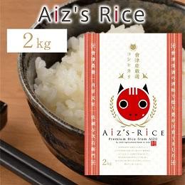 AiZ'S-RiCE2kg
