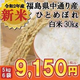 中通り産 ひとめぼれ白米30kg