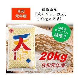 福島県産米「天のつぶ」20kg