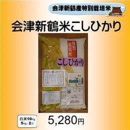 会津新鶴米コシヒカリ 10kg