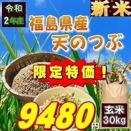 福島県産天のつぶ玄米30kg