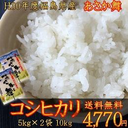 コシヒカリ あさか舞 5kg×2