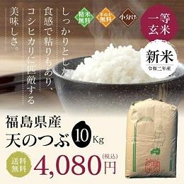 福島県産 天のつぶ 10kg