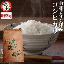 会津産コシヒカリ 精米 25kg
