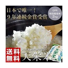 GPR特別栽培米天栄米 2kg