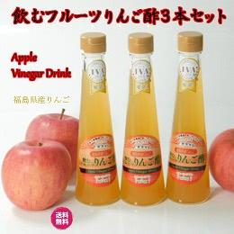 飲むフルーツ りんご酢 3本