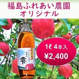 りんごジュース4本