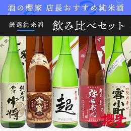 福島県内の純米酒が5本セット