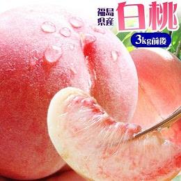 福島県産【白桃 3kg前後】
