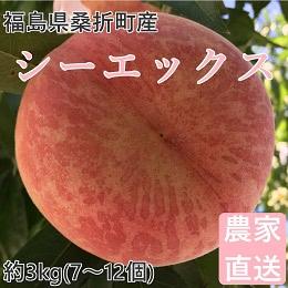 桃 シーエックス 3kg