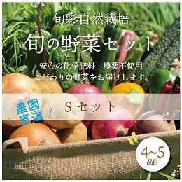 旬の野菜 詰め合わせ 4~5品