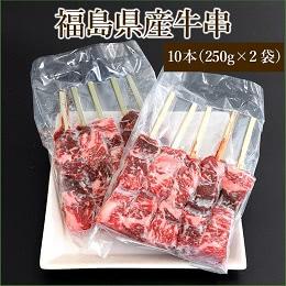 福島県産牛串 10本
