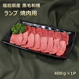 ランプ モモ 焼き肉用 400g