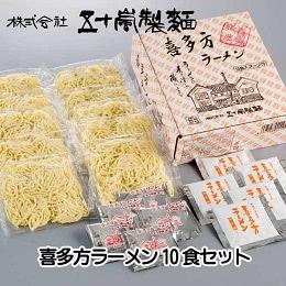 喜多方生ラーメン10食セット