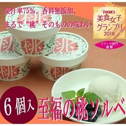 至福の桃ソルベ(6個入)