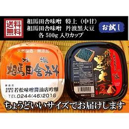 相馬田舎味噌+丹波黒大豆味噌