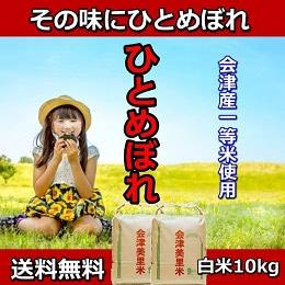 会津米 ひとめぼれ 10kg