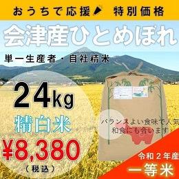 ひとめぼれ(24kg白米)