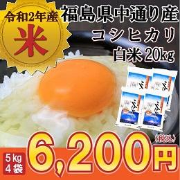 コシヒカリ 白米20kg