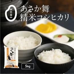あさか舞精米コシヒカリ 5kg