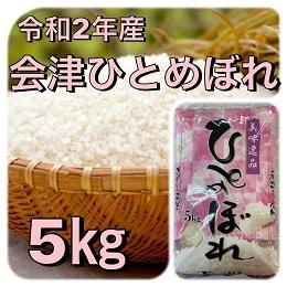 会津ひとめぼれ 白米 5kg