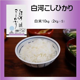 白河コシヒカリ 10kg