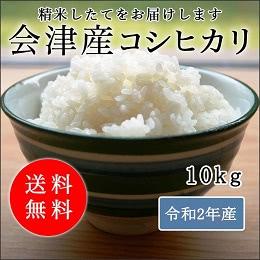 コシヒカリ 白米 10kg