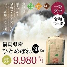 福島県産 ひとめぼれ 30kg