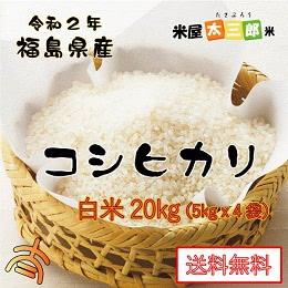 コシヒカリ白米20kg