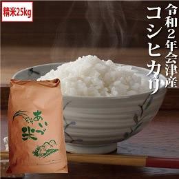 コシヒカリ 精米 25kg