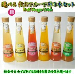 フルーツ酢 選べる3本 セット